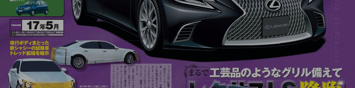 Next-Generation Lexus LS to Debut in Early 2017?
