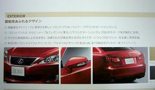 2009 Lexus IS Spy Shots 2