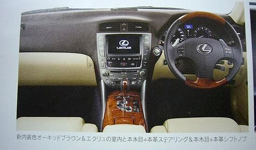 2009 Lexus IS Spy Shots 4