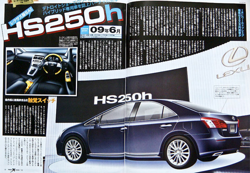 Mag-X rendition of the Lexus HS 250h
