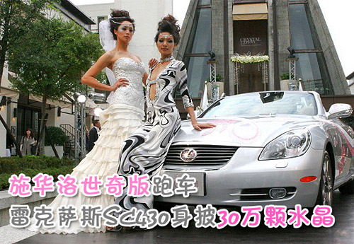 Crystallized Lexus SC 430