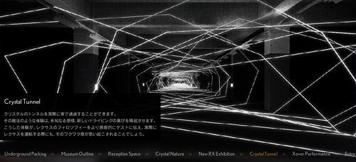 Lexus Art Installation 2