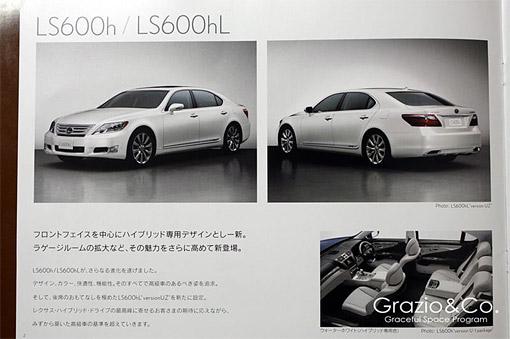 2010 Lexus LS Brochure Page 1
