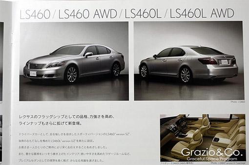 2010 Lexus LS Brochure Page 2