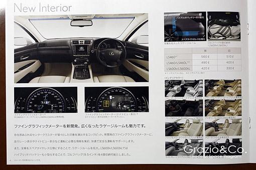 2010 Lexus LS Brochure Page 4