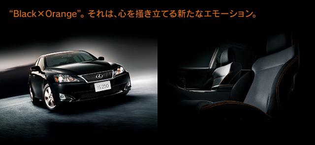Lexus IS 250 X-Edition Orange x Black 1
