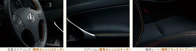 Lexus IS 250 X-Edition Orange x Black 2