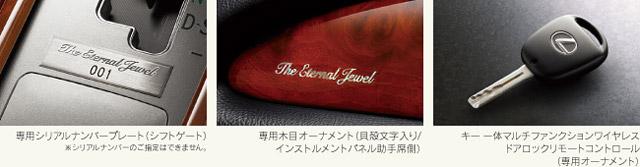 Lexus SC 430 Eternal Jewel Badging