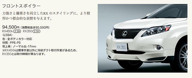 Lexus RX 350 & RX 450h Under-Spoiler