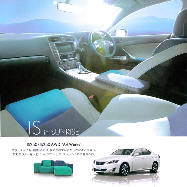 Lexus IS Interior: Sunrise