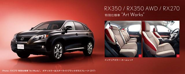 Lexus RX Art Work Sunlight