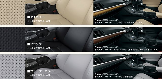 Lexus CT 200h Japan Interior Leather