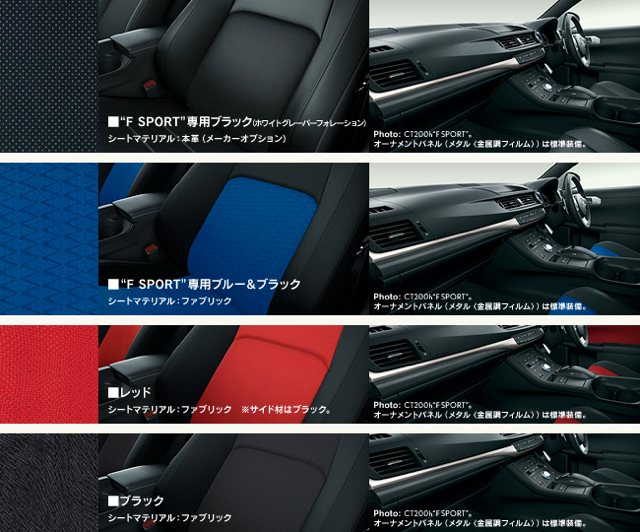 Lexus CT 200h F-Sport Interior Options