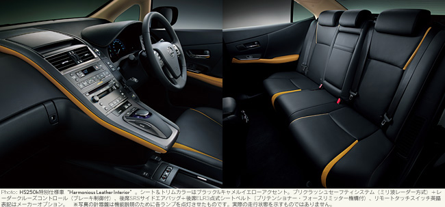 Lexus HS 250h Harmonious Leather Interior: Black & Camel Yellow