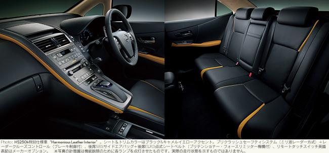 Lexus HS 250h Harmonious Leather Interior: Black & Camel ...