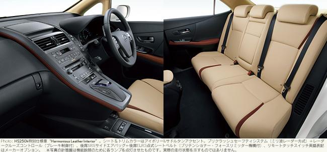 Lexus HS 250h Harmonious Leather Interior: Ivory & Saddle Tan