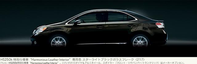 Lexus HS 250h Starlight Black