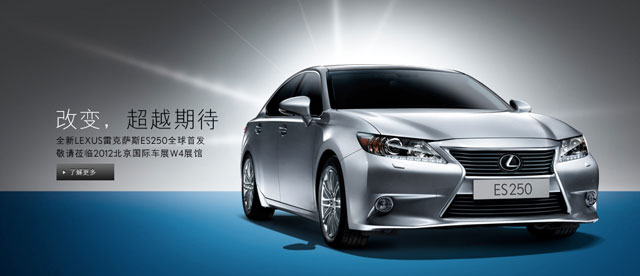 Lexus ES 250 in China
