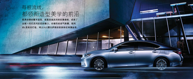 Lexus ES in China