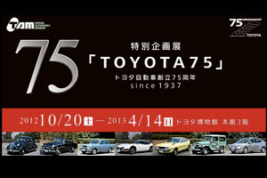 Toyota 75th Anniversary Exhibition