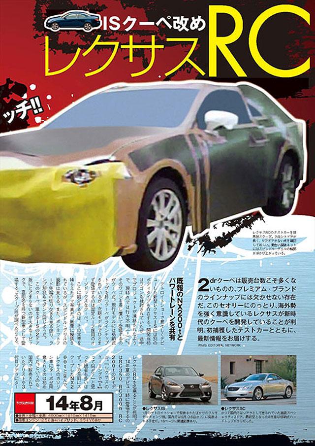 Lexus RC Spyshot