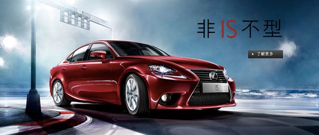 Lexus Takes Time in China