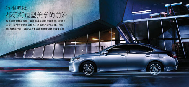 Lexus China ES