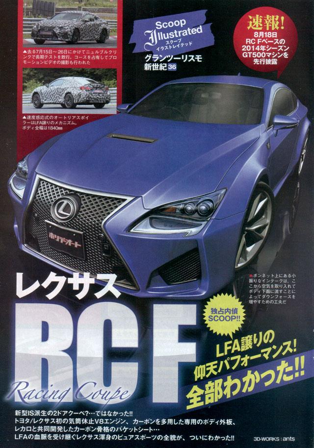 Lexus RC F Holiday Auto