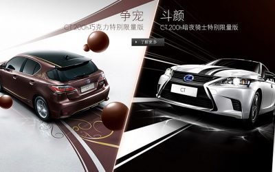 15-04-12-lexus-ct-200h-china-special-editions