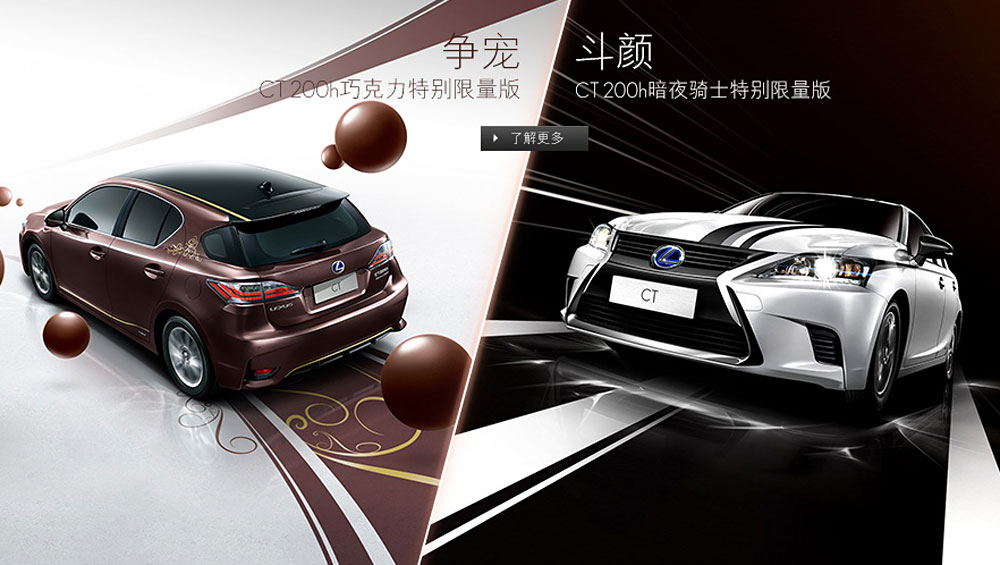 Lexus CT 200h China Special Editions