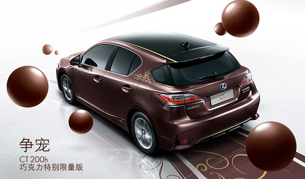 Lexus Chocolate CT 200h China
