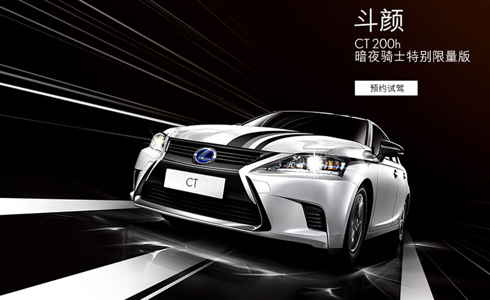 Lexus CT 200h Dark Knight China
