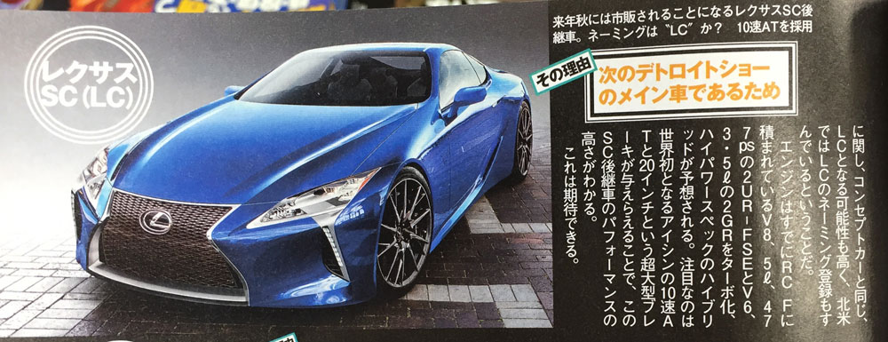 Lexus LC Best Car Rendering