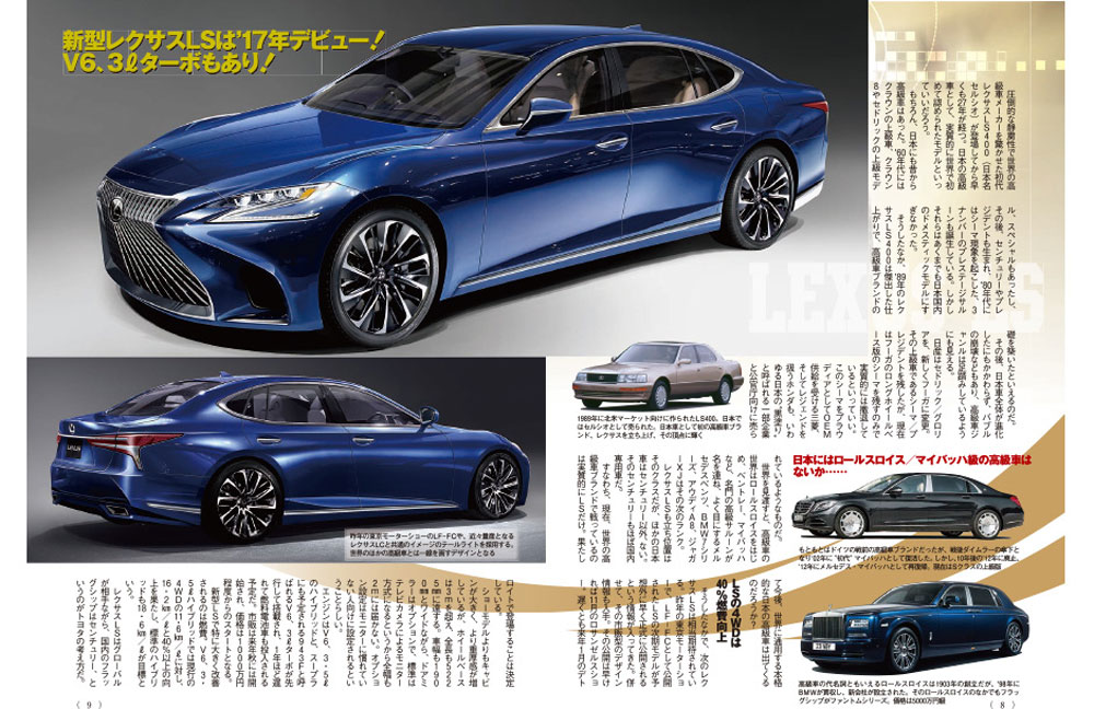 Lexus LS Best Car Rendering
