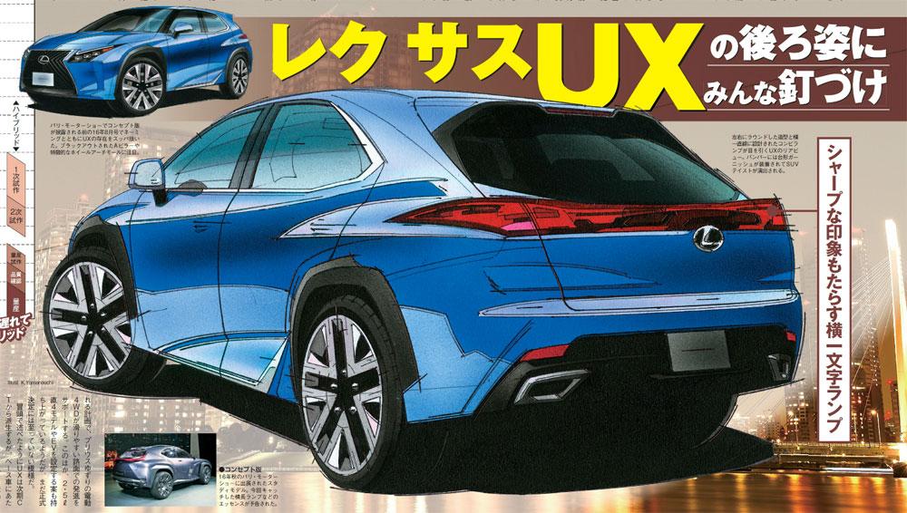 Lexus UX Rendering