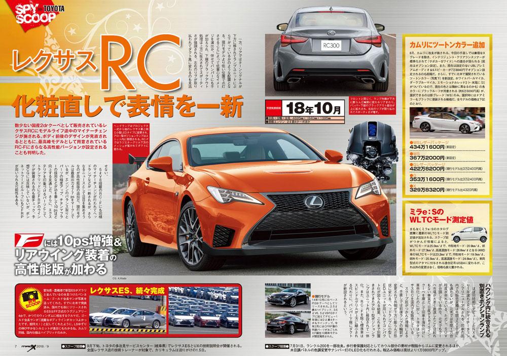 Lexus RC F GT Rendering