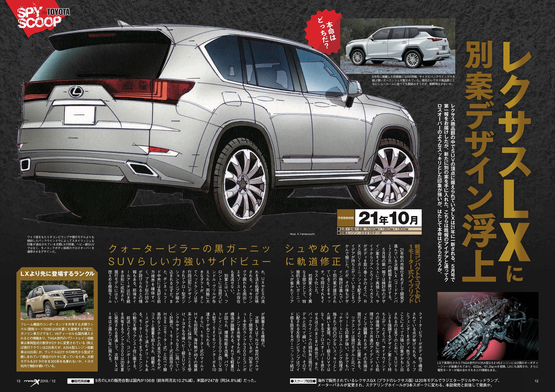 Lexus LX Mag-X Page